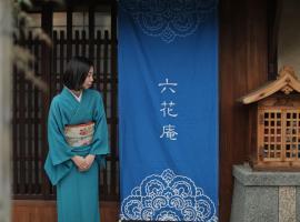 京都 六花庵 Kyoto Rokkaan, vila u gradu Kjoto