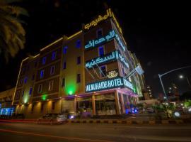 Al Muhaidb Jarir - Al Malaz، فندق بالقرب من حديقة الحيوان، الرياض