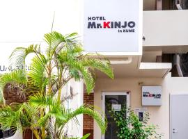 ミスター金城 イン 久米、那覇市のアパートホテル