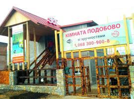 Mini-hotel Kamianets, готель у місті Кам'янець-Подільский