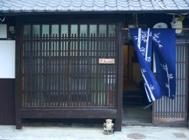 Cozy&Spacious, Modern&Traditional, Kyoto House, villa in Kyoto