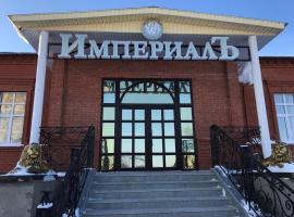 Imperial, отель в городе Николо-Березовка