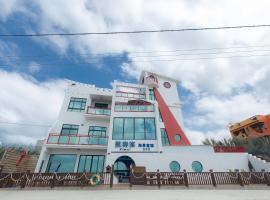 航海家海景民宿,湖西鄉的飯店