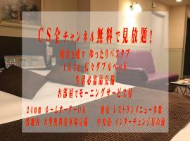 AppleHotel ーAdult Onlyー, hotel in Hachioji
