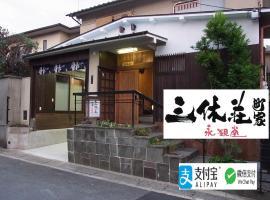 三休荘町家 永観堂、京都市にある永観堂禅林寺の周辺ホテル