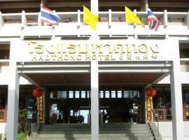 Hadthong Hotel, hotel in Prachuap Khiri Khan