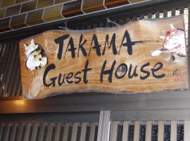 Takama Guest House / Vacation STAY 22238, homestay in Nara