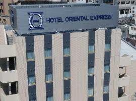 ホテルオリエンタルエクスプレス東京蒲田、にある羽田空港 - HNDの周辺ホテル