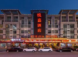 Yiwu Yuejia Business Hotel, hotel in Yiwu