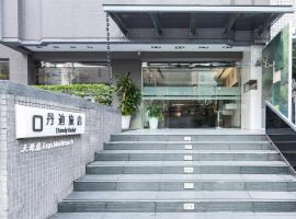 Dandy Hotel - Tianmu Branch, hotel in Taipei