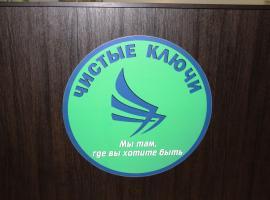 "Art-Room ""Чистые ключи"", hotel in Yaroslavl"
