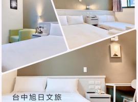 台中旭日文旅, hotel in Taichung