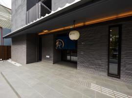 鈴 平安白川、京都市のアパートメント
