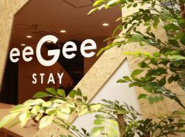 사이타마 오미야역 근처 호텔 eeGee STAY Omiya