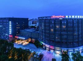 Hampton by Hilton Xiamen City Plaza, hotel near Xiamen Gaoqi International Airport - XMN, Xiamen