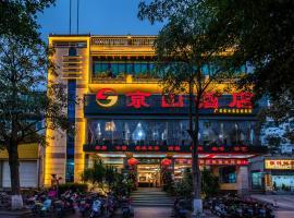 Hainan Jingshan Hotel, отель в Хайкоу