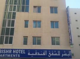 Al Bishr Hotel Apartments, hotel in Sharjah