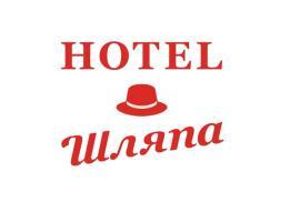Шляпа, готель у місті Дніпро