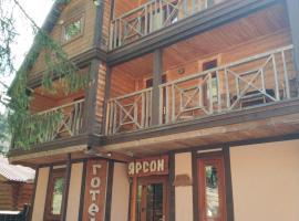 Ярсон, отель в городе Яремче