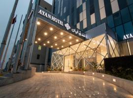 Ayan furnished units and Suites، فندق في الرياض