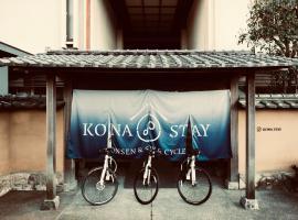 コナステイ伊豆長岡、伊豆の国市のホテル