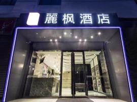 Lavande Hotel Suzhou Liuyuan Hanshan Temple Branch、蘇州市のホテル