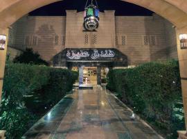 Onizah Hotel, hotel em Unayzah