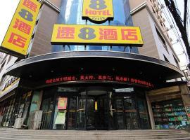 Super 8 Hotel Lanzhou Yantan Branch, hotel in Lanzhou