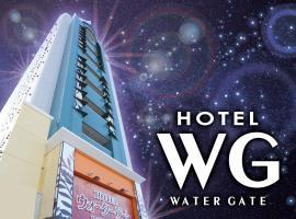 ウォーターゲート一宮(大人専用)、稲沢市のホテル