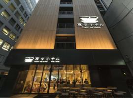 Henn na Hotel Osaka Shinsaibashi, hotel in Osaka