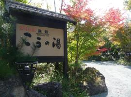 Ryokan Kono-Yu, hotel in Minamioguni