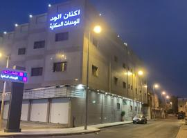 Aknan Al Wed Furnished Units, apartment in Taif
