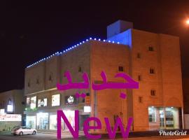Al Fahd Al Zahabi Furnished Units, hotel perto de Yanbu Mall, Iambo