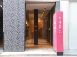 Nishitetsu Inn Kamata, hotel in Tokyo