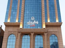 Zewar al Mashaer al Qasr Hotel, hotel near King Abdullah Zamzam Water Project, Mecca