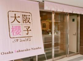 Osaka Sakurako Namba, hotel near Shiokusa Park, Osaka