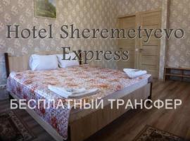 Sheremetyevo Express, отель в Химках