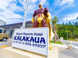 ビーチリゾーツ ホテル カラカウア、恩納村のホテル