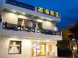 墾丁南海旅店,墾丁的飯店