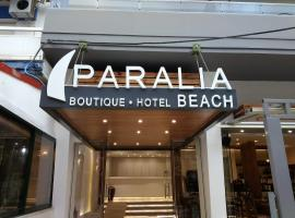 Paralia Beach Boutique Hotel, ξενοδοχείο στην Παραλία Κατερίνης