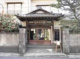 Homeikan Honkan / Daimachi Annex, ryokan in Tokyo