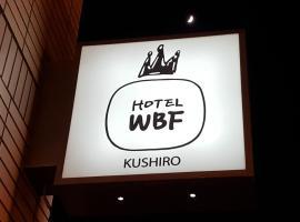 ホテル WBF釧路、釧路市のホテル