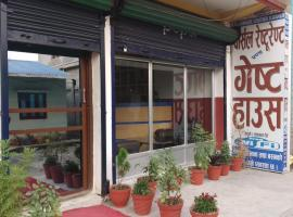 Parsal Restaurant and Guest House, guest house in Kawasoti
