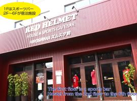 RED HELMET House & Sports Bar Hiroshima, ostello a Hiroshima