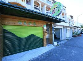 陽光綠堤(背包客)民宿,台東市的青年旅館