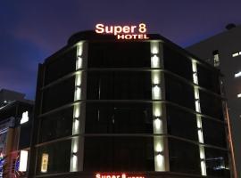 Super 8 Hotel @ Bayan Baru, hotel near Queensbay Mall, Bayan Lepas