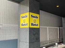 Smile Hotel Namba, hotel in Osaka
