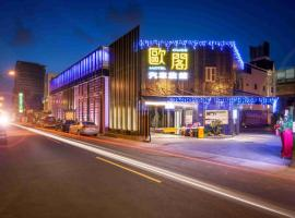 OUGE Motel - Fengshan, hotel near Kaohsiung International Airport - KHH,