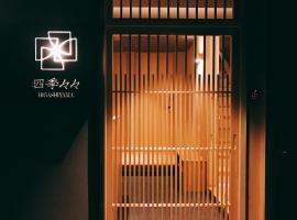Shiki Shiki Higashiyama, ostello a Kyoto