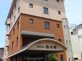 Hotel Hashimotorou, hotel near Ibaraki Flower Park, Ishioka